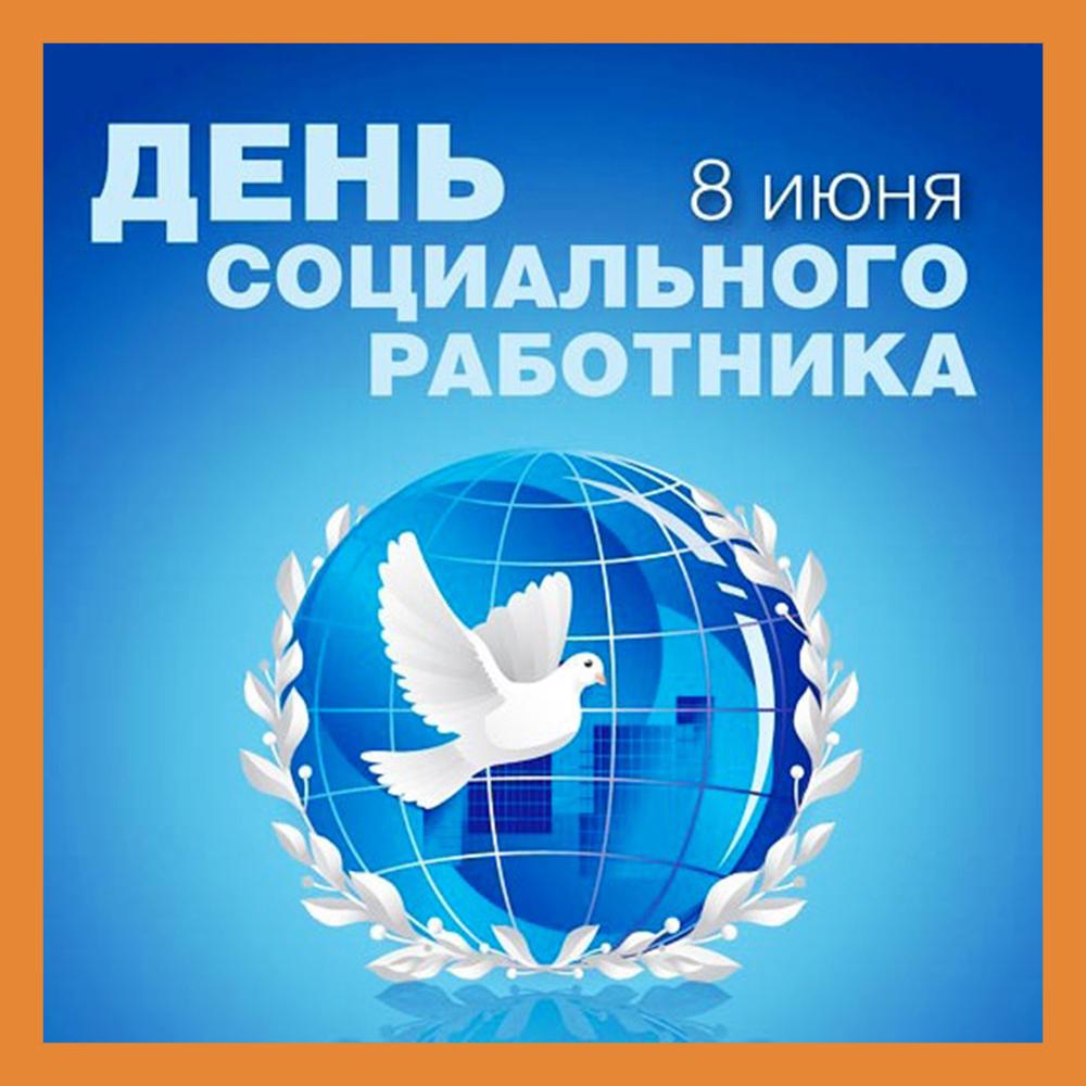 Сегодня празднуется День социального работника