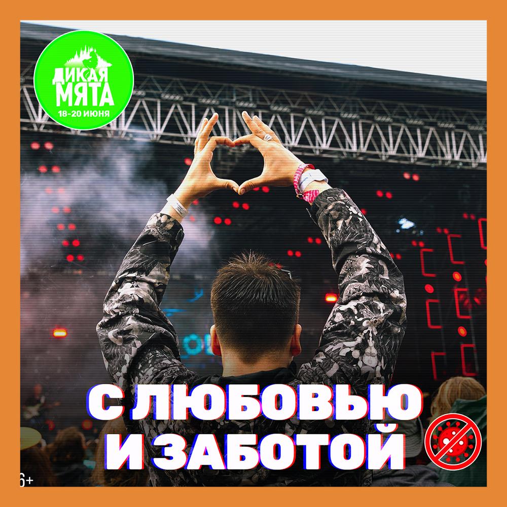 Организаторы «Дикой Мяты» опубликовали в соцсетях антиковидные меры, принятые фестивалем
