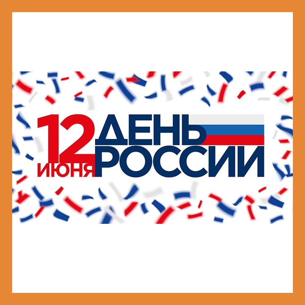 Калужане выстроятся в живой флаг на День России
