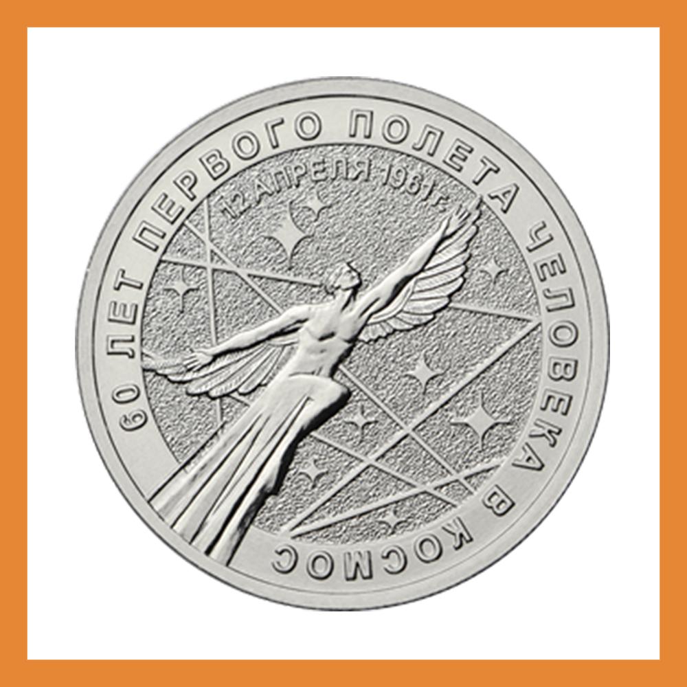 Банк России выпустил памятные монеты, посвященные 60-летию первого полета человека в космос
