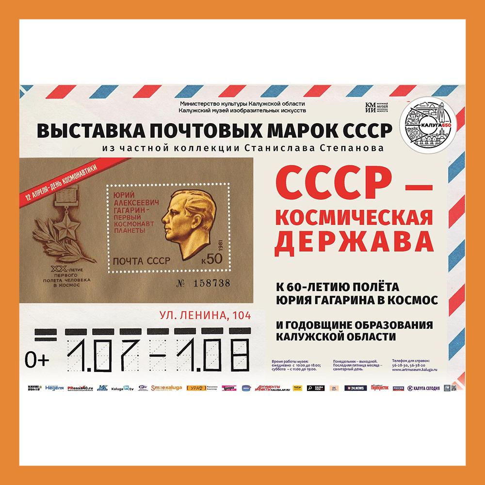 Выставка почтовых марок СССР откроется в Калуге
