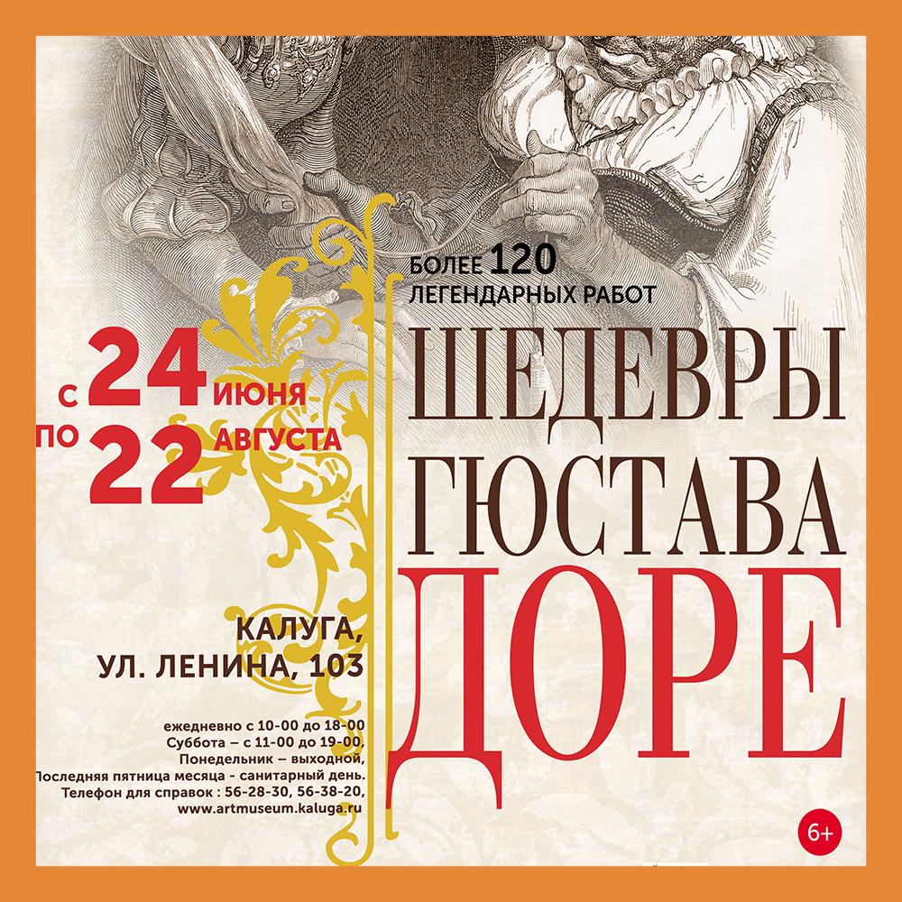 Выставка «Шедевры Гюстава Доре» откроется в КМИИ