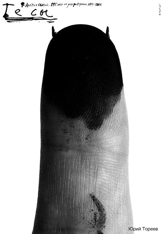 Выставка «Достоевский. Дневник писателя: выбор пути». КМИИ