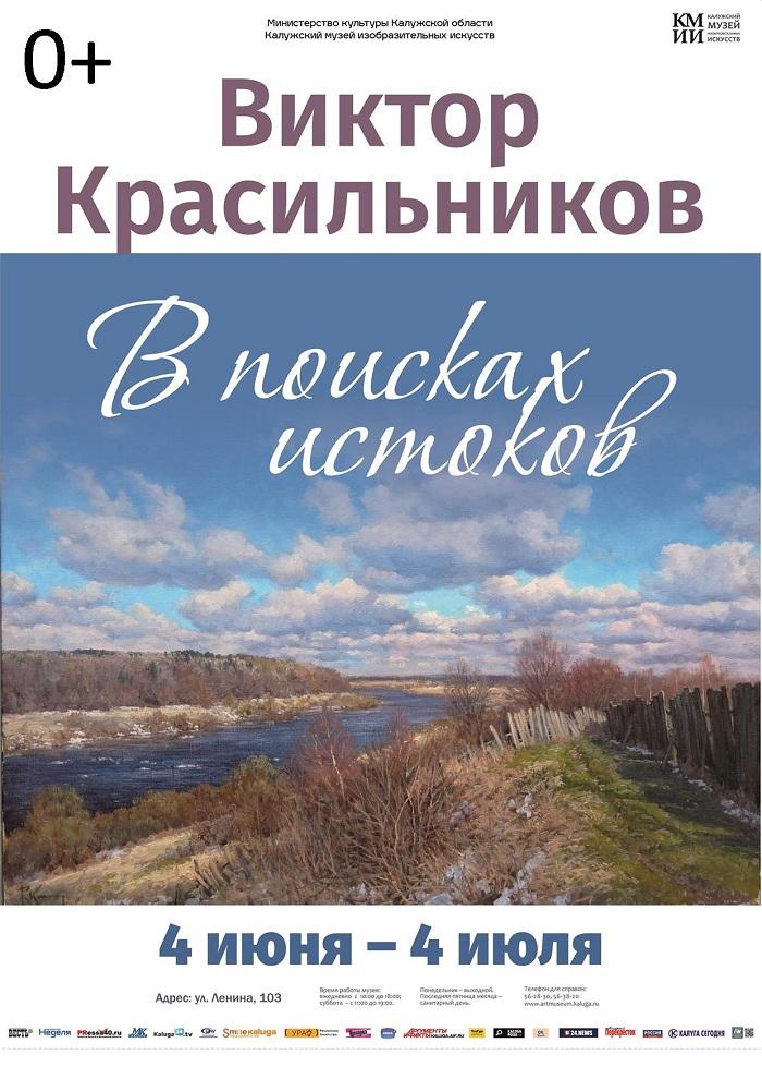 Выставка Виктора Красильникова «В поисках истоков». КМИИ