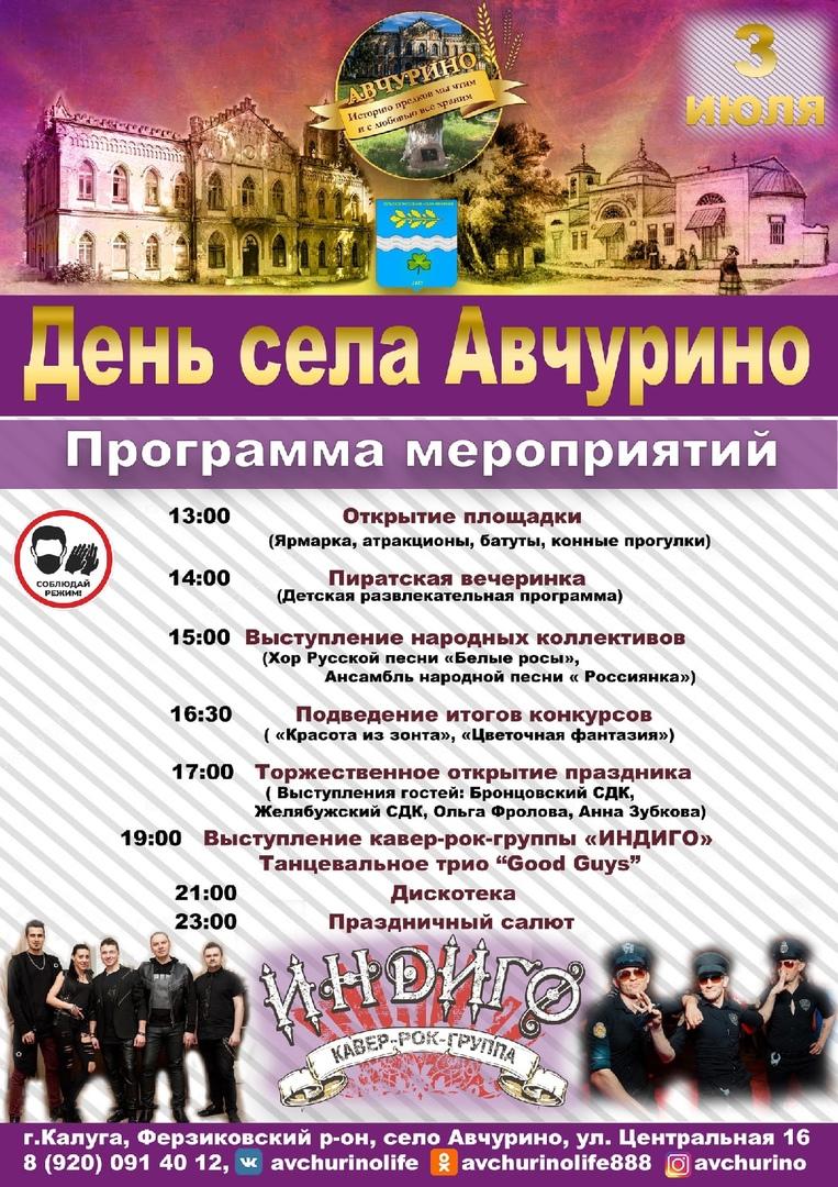 День села Авчурино