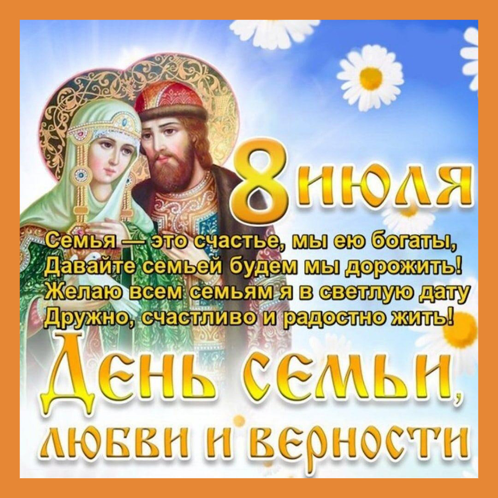 Сегодня отмечается День семьи, любви и верности