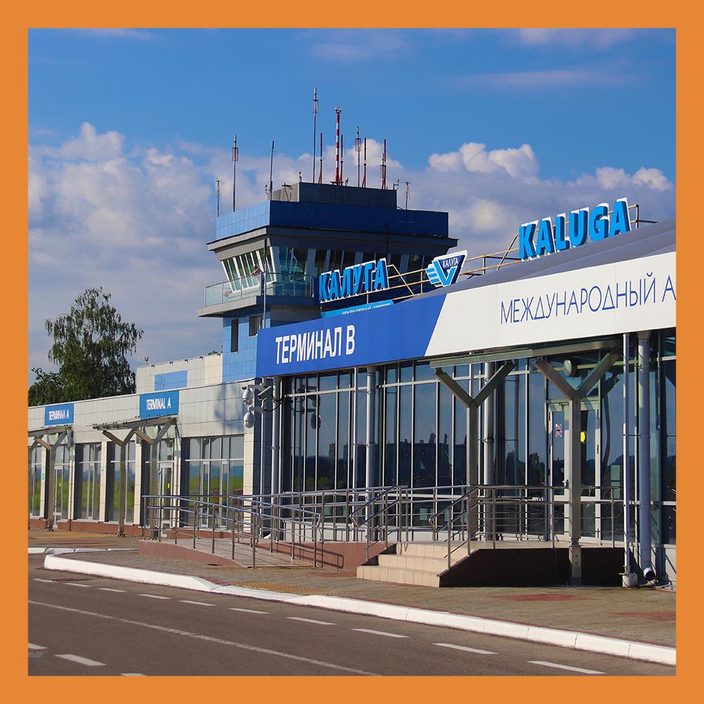 Международный аэропорт Калуга обслужил 100 000 пассажиров