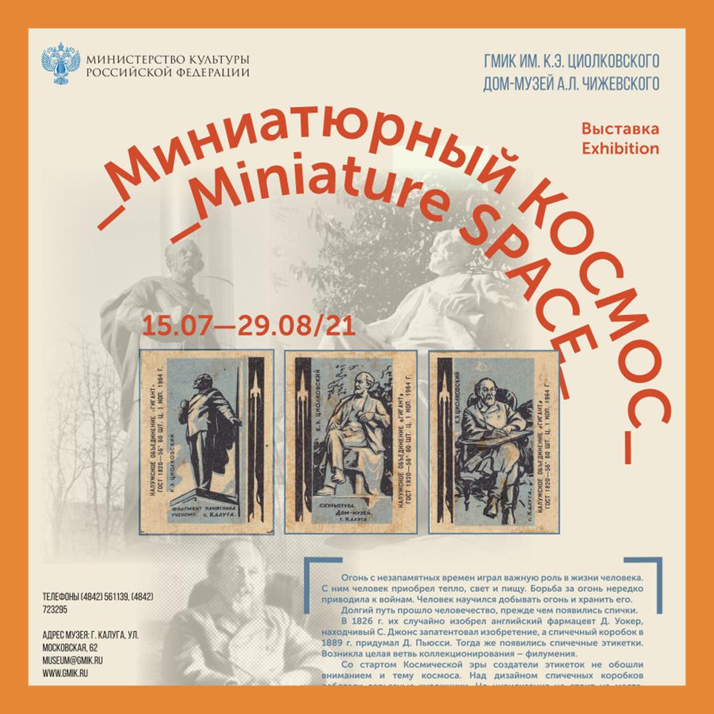 Открылась выставка «Миниатюрный космос»
