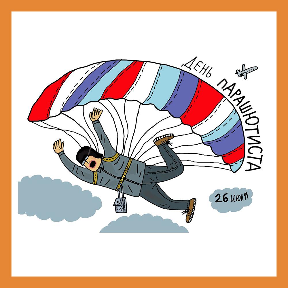 Сегодня отмечается День парашютиста