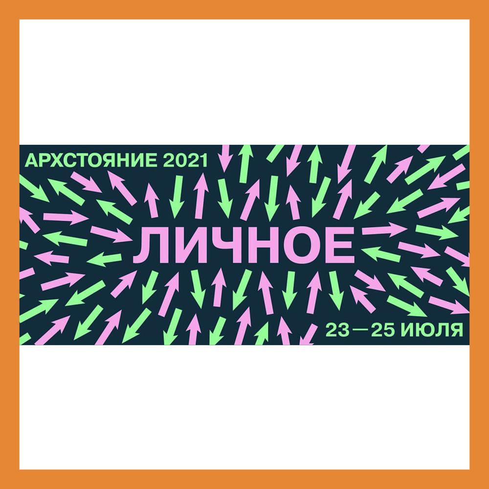 Фестиваль «Архстояние» посетили около 11 тысяч человек