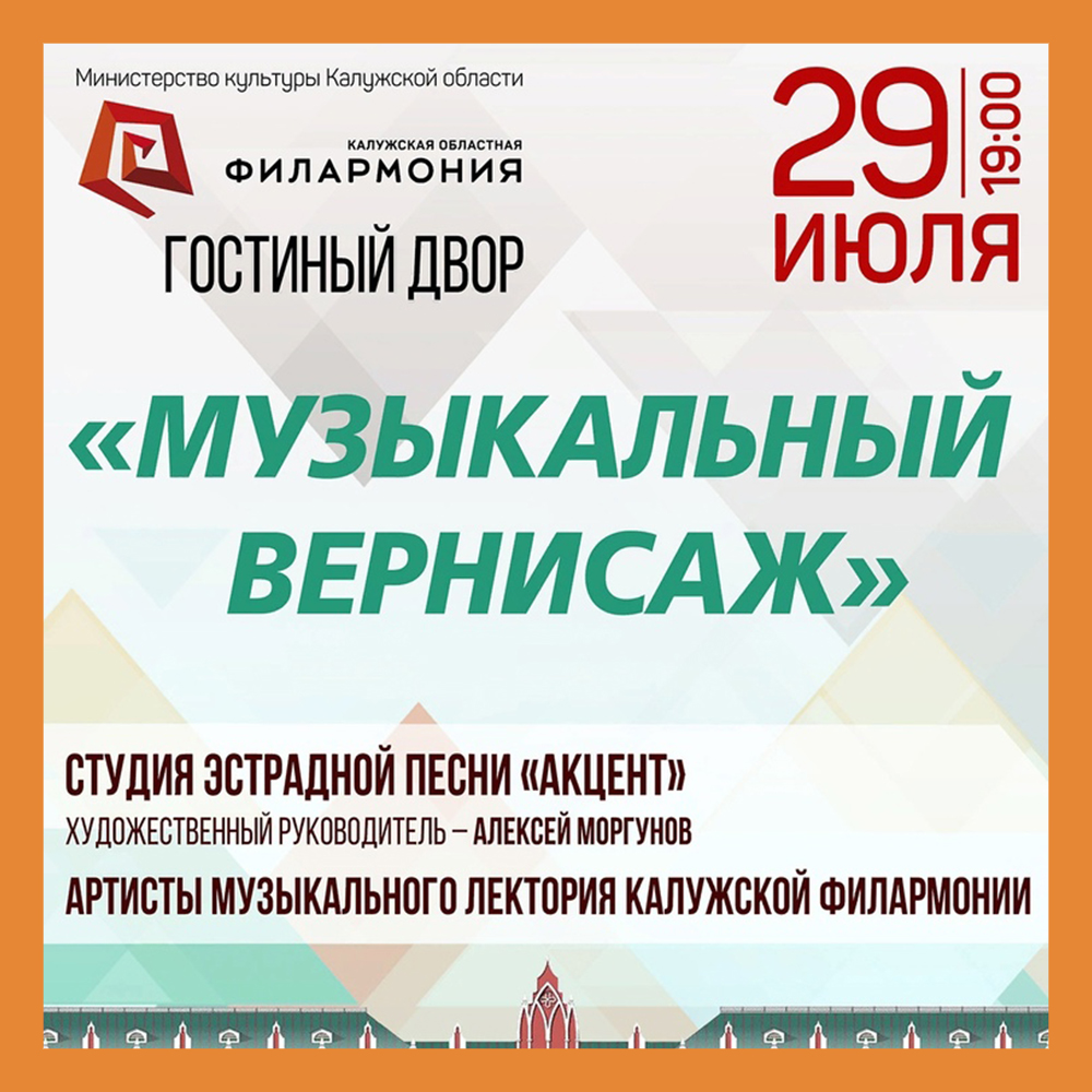 Калужан приглашают на «Музыкальный вернисаж»