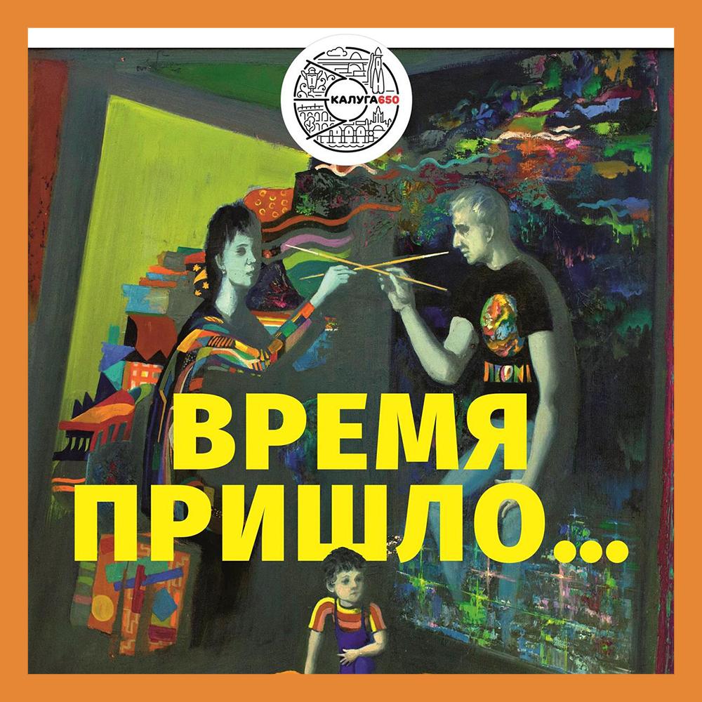 Выставка «Время пришло…» откроется в Калуге