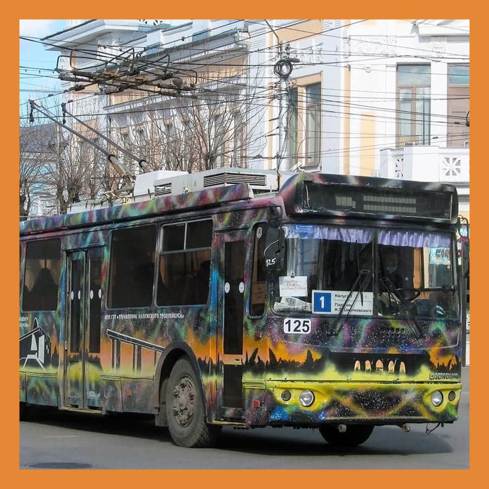 По Калуге будет курсировать литературный троллейбус