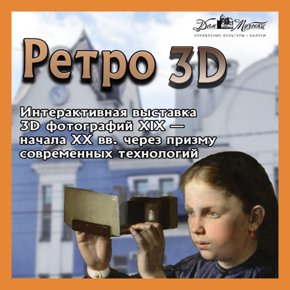 В Доме музыки откроется выставка фотографий «Ретро 3D»