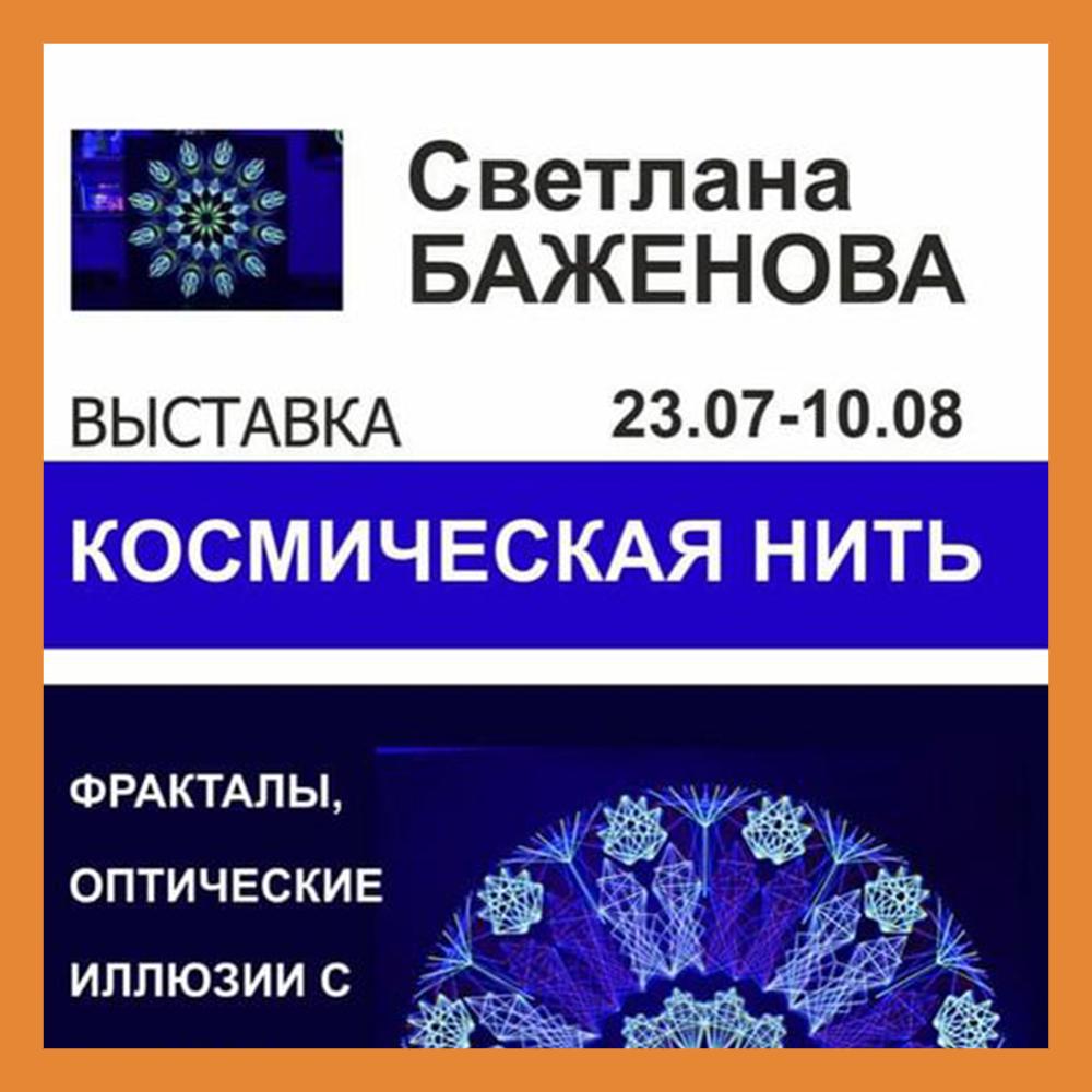 C 23 июля в инновационно-культурном центре Калуги будет проходить выставка «Космическая нить»