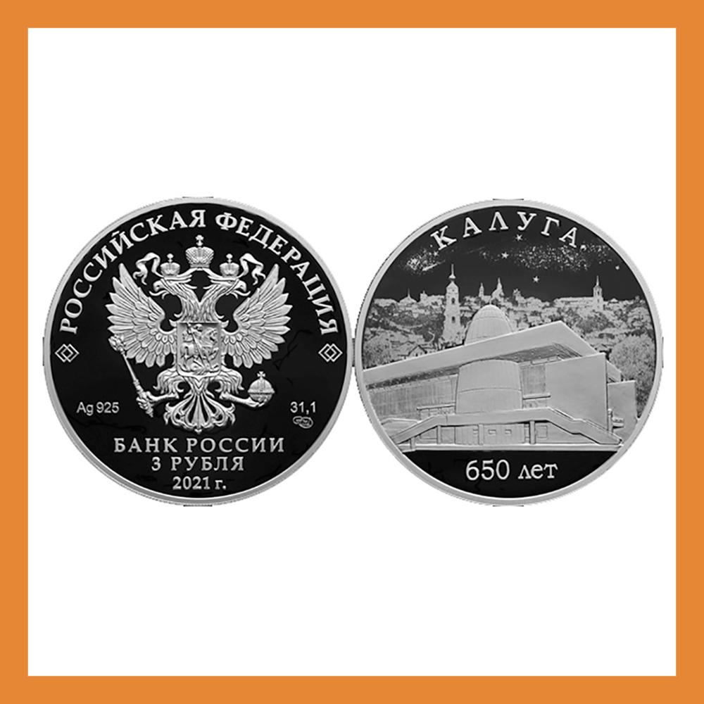 К 650-летию города Банк России выпустил юбилейные монеты
