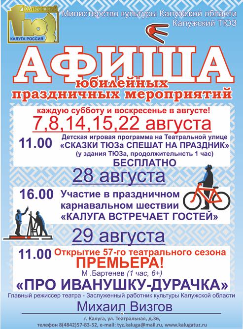 Афиша юбилейных праздничных мероприятий от калужского ТЮЗа