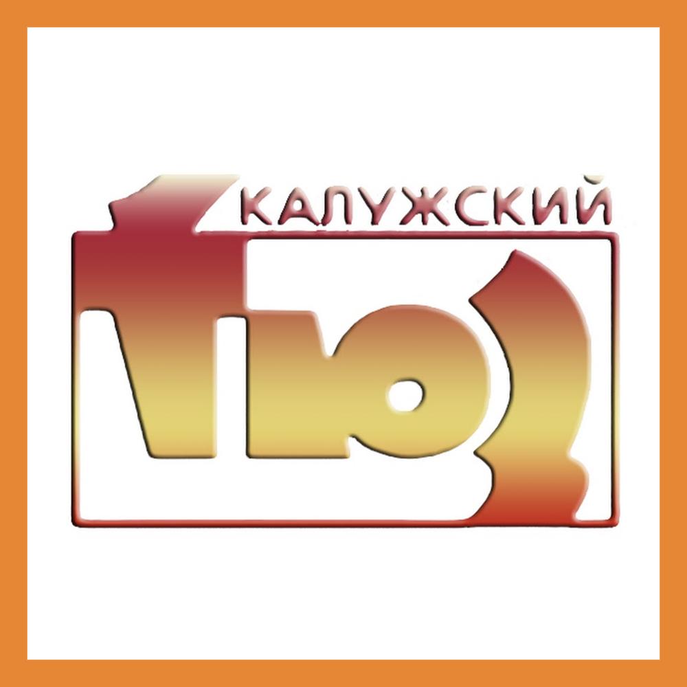 ТЮЗ посвящает свои театрализованные  представления 650-летию Калуги