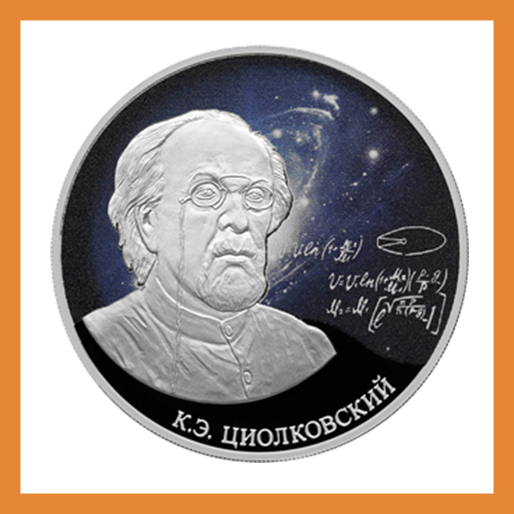 Банк России выпустил монету, посвященную К.Э.Циолковскому