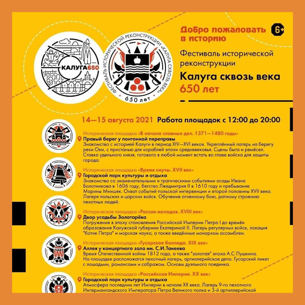Опубликована афиша фестиваля исторических реконструкций