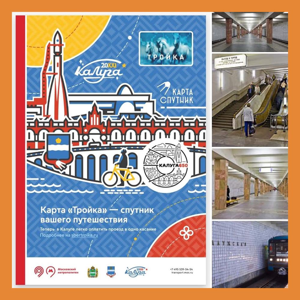 Московское метро оформят согласно брендбуку 650-летия Калуги