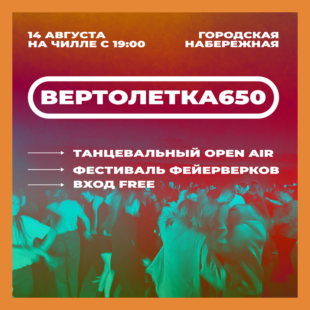Главный городской Open air «ВЕРТОЛЁТКА 650» пройдёт в эти выходные