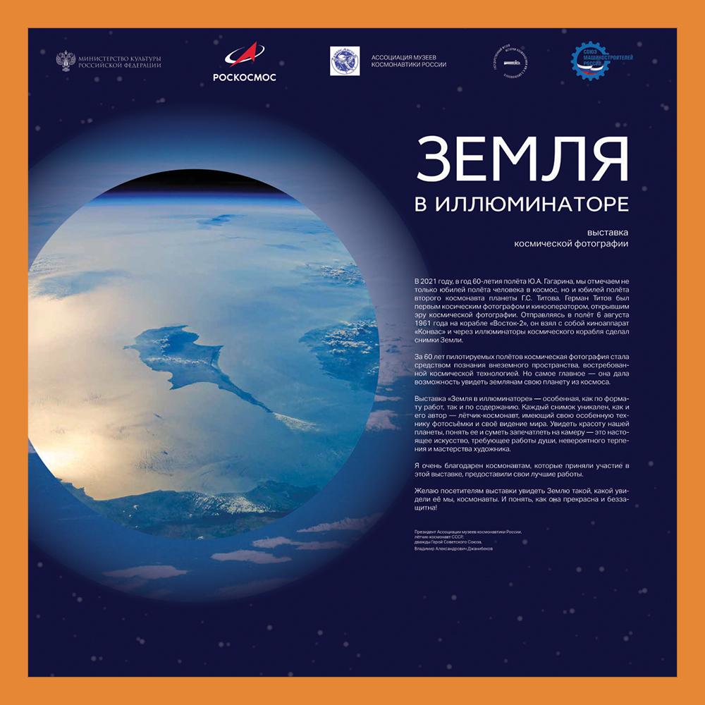 В музее истории космонавтики открывается фотовыставка «Земля в иллюминаторе»