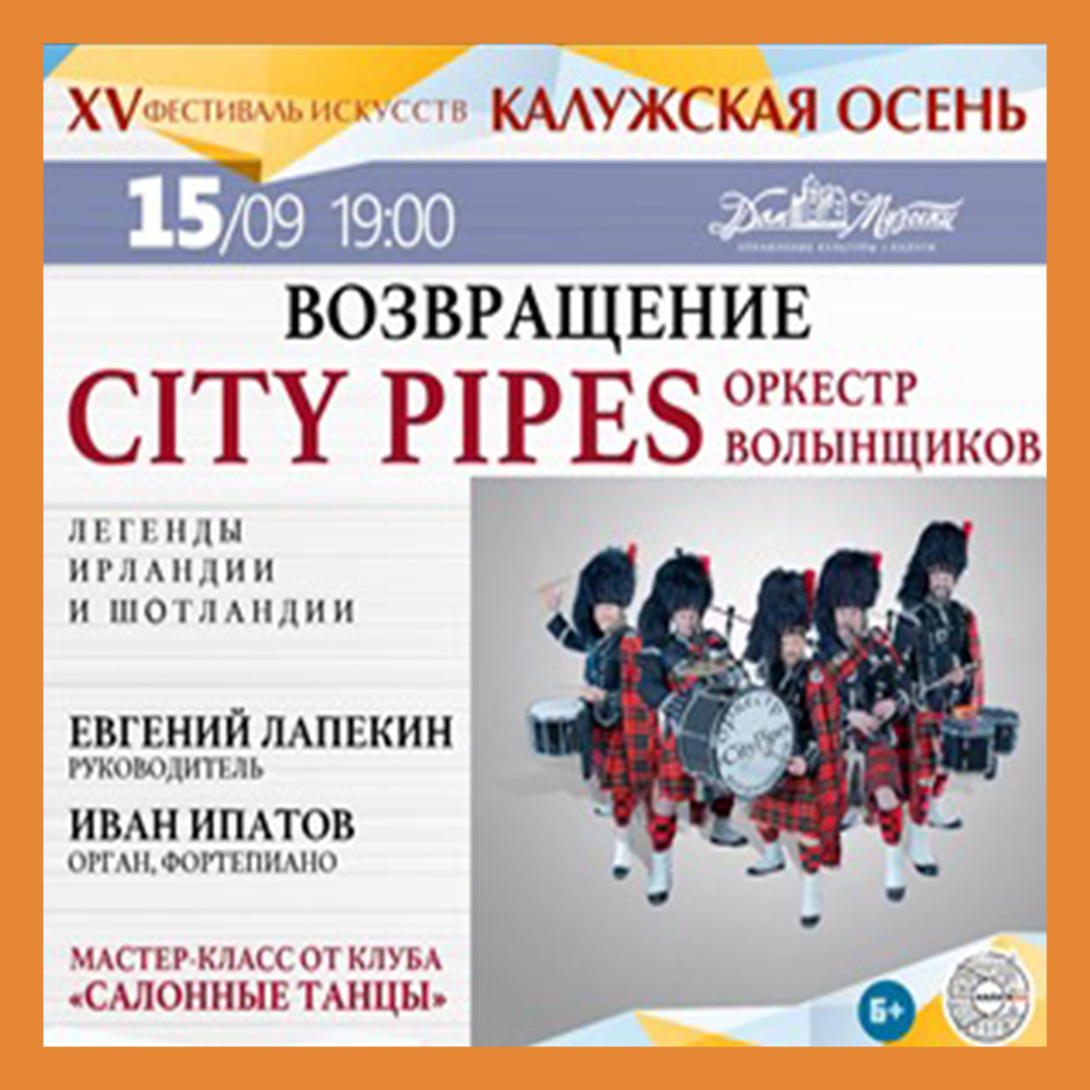 Оркестр волынщиков «City Pipes» выступит в Доме музыки