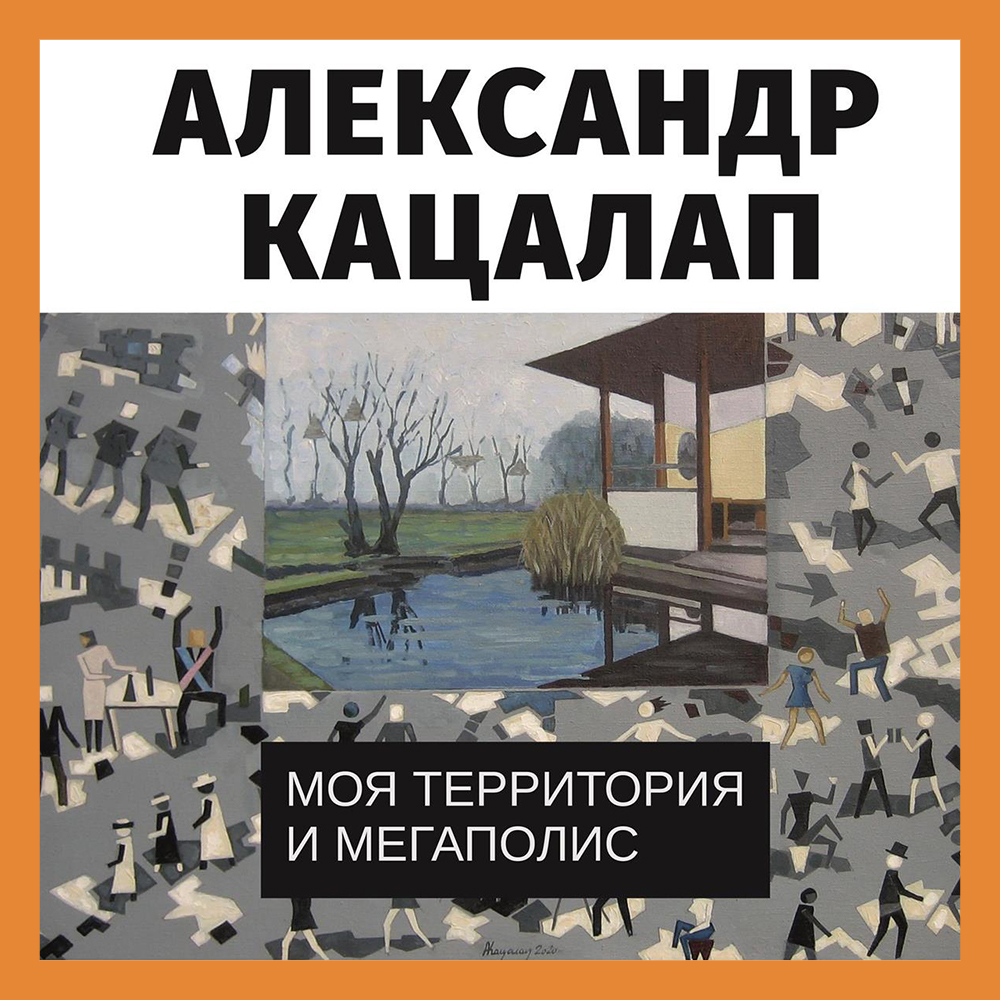 В Калуге откроется выставка Александра Кацалапа