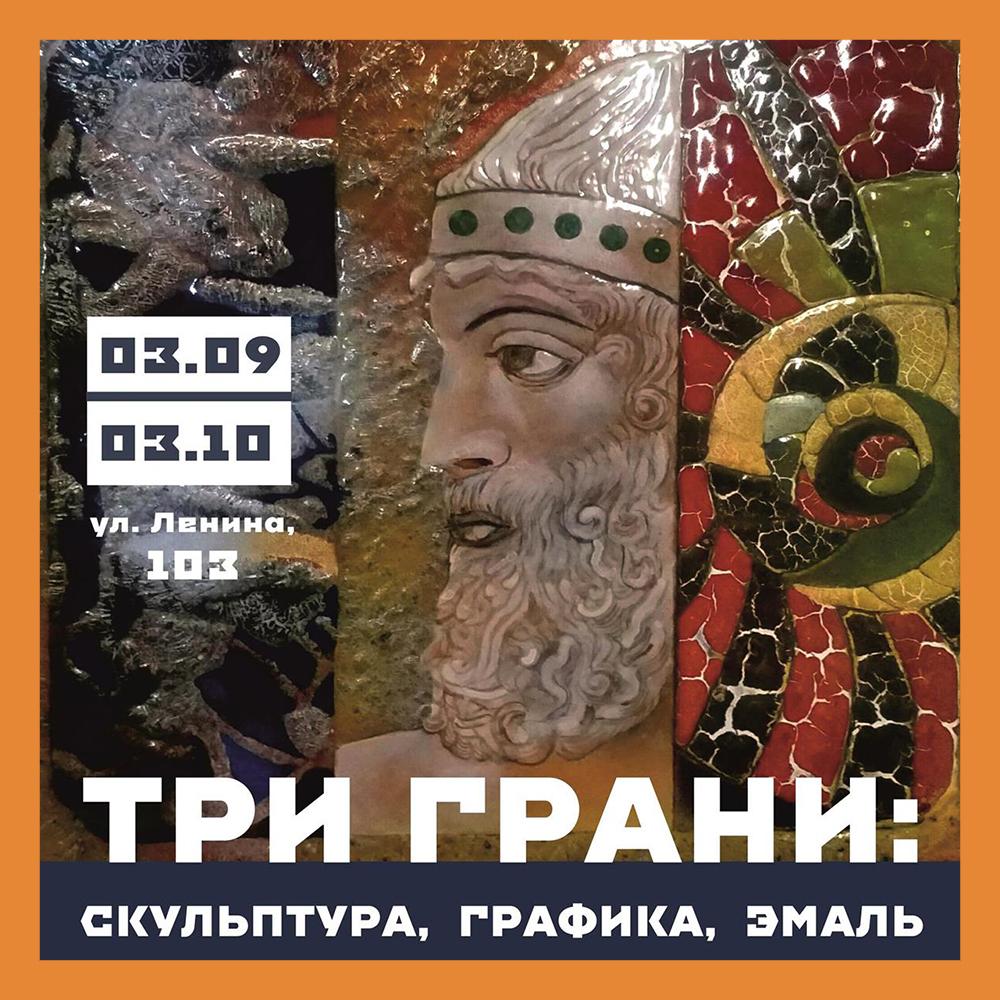 Выставка «Три грани» откроется в Художественном музее