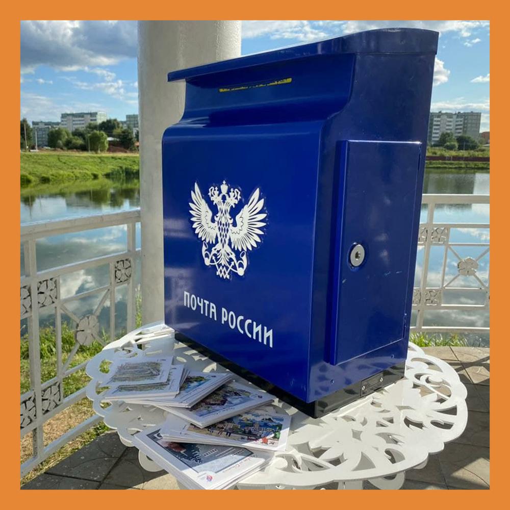 2 августа — День рождения почтового ящика