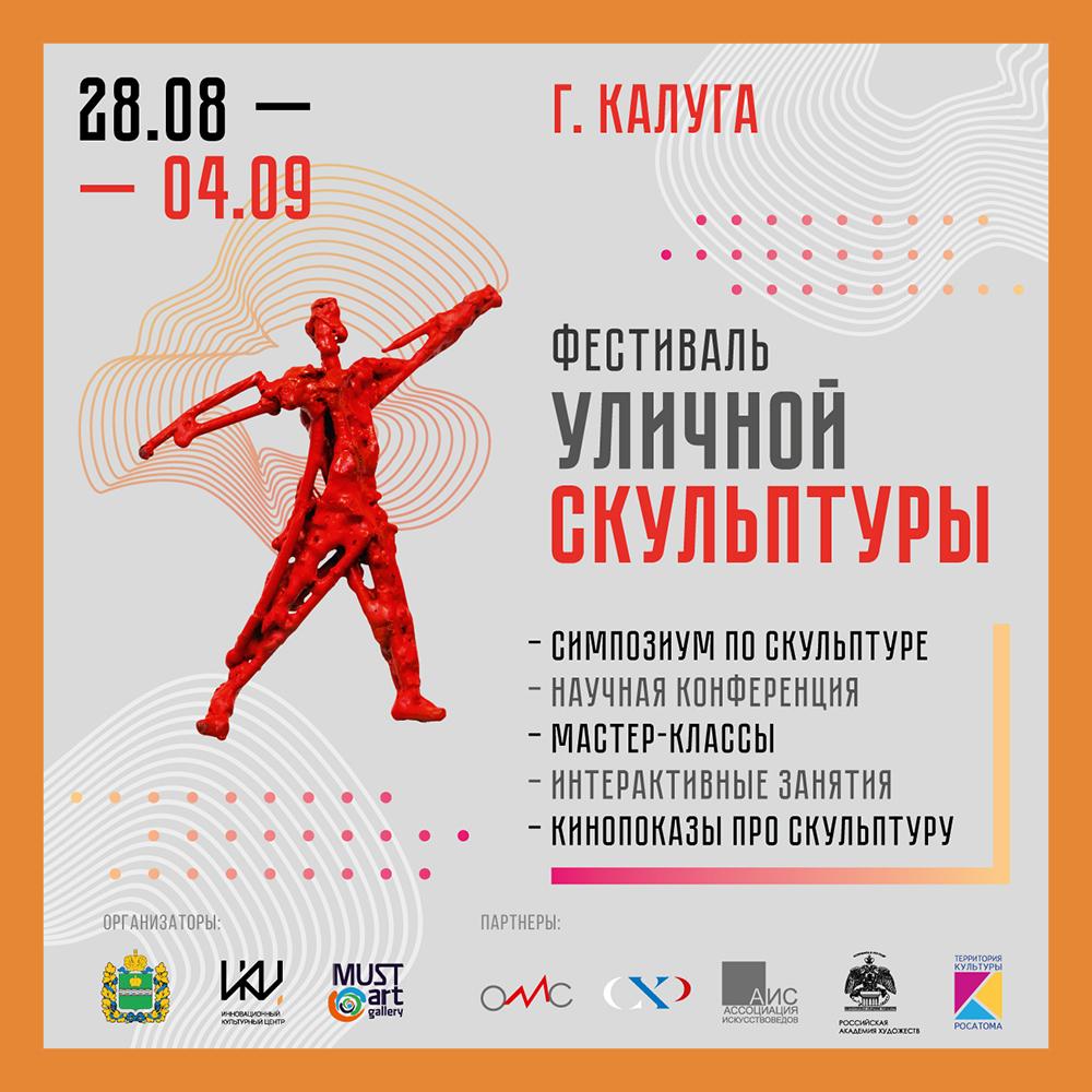 Фестиваль уличной скульптуры пройдет в ИКЦ