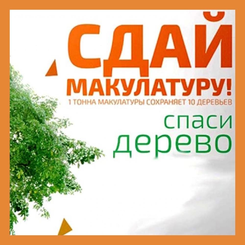 Эко-марафон пройдет в Калуге