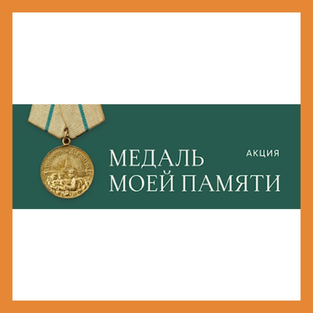 Продлен сбор информации о награжденных медалью «За оборону Ленинграда»