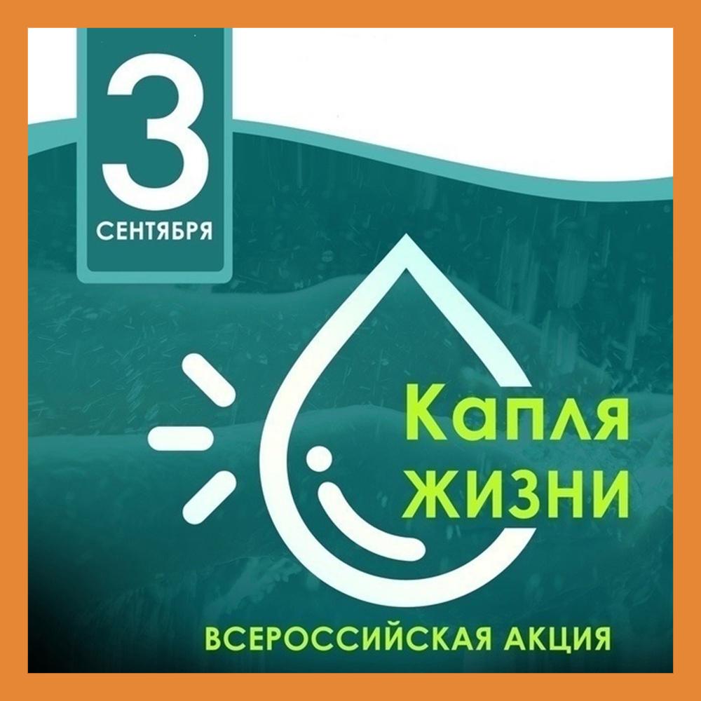 Всероссийская акция «Капля жизни» пройдет в Калуге