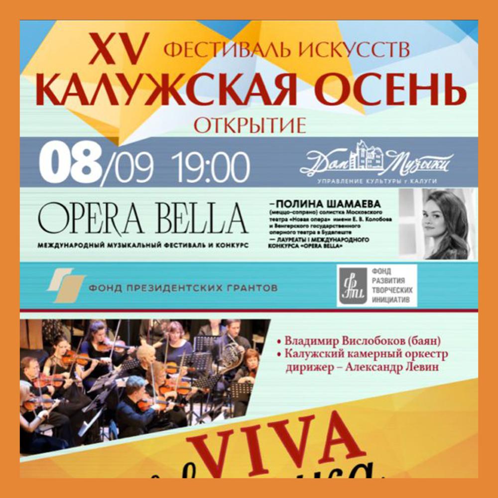 Дом музыки анонсировал открытие XV фестиваля искусств «Калужская осень»
