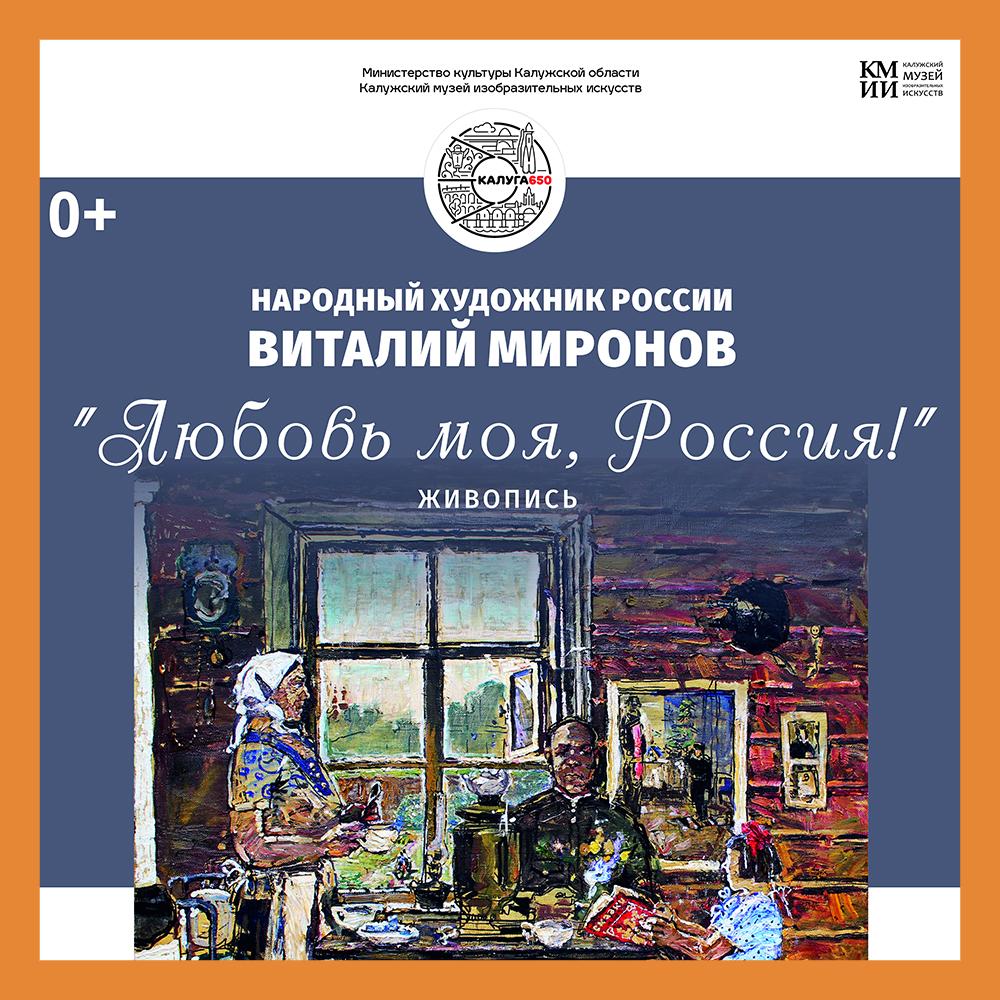 Выставка «Любовь моя, Россия!» откроется в КМИИ
