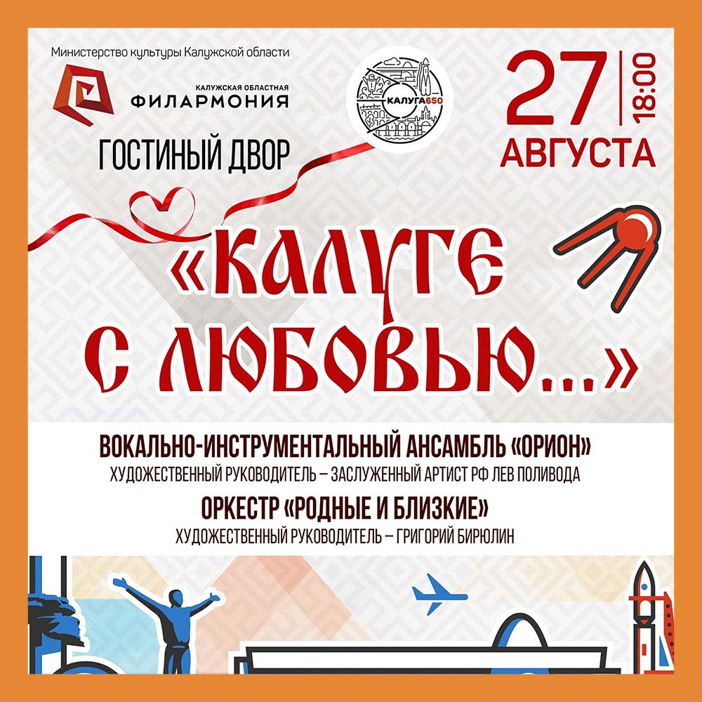 Калужская областная филармония подготовила большой концерт ко Дню города