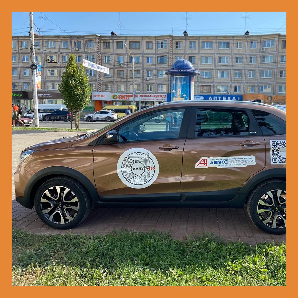 В Калуге на День города разыграют автомобиль