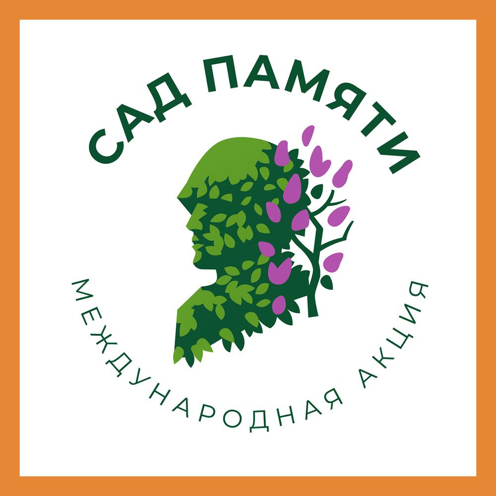 В Калужской области участники акции «Сад памяти» высадили более 140 тысяч деревьев