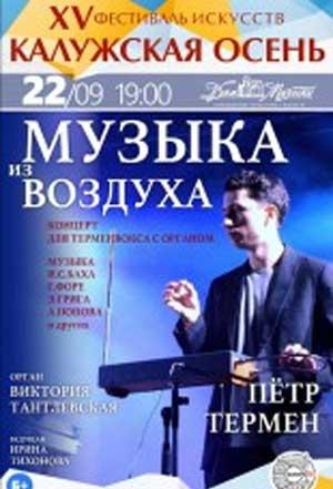 Концерт для терменвокса с органом. Дом музыки