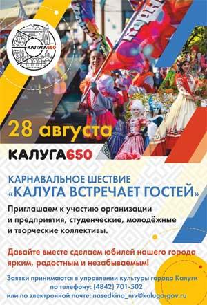 Карнавальное шествие «Калуга встречает гостей»