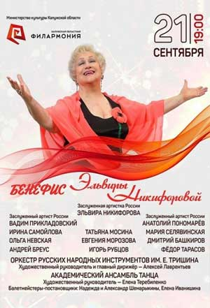 «Бенефис заслуженной артистки России Эльвиры Никифоровой». Филармония