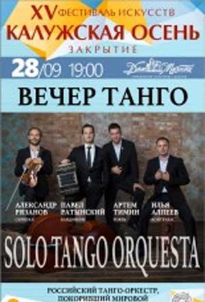 Solo Tango Orquesta. Дом музыки