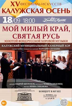 «Мой милый край, святая Русь». Дом музыки