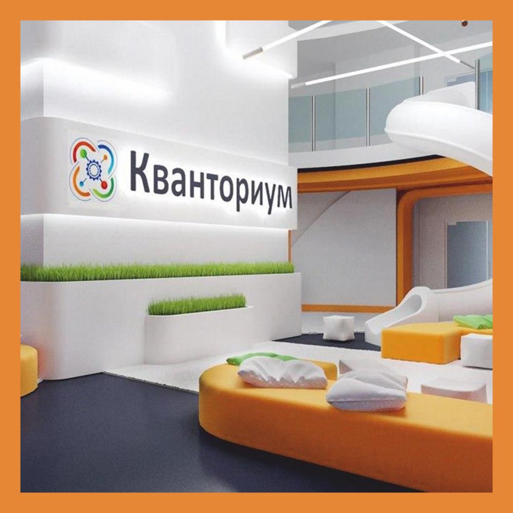 В Калуге открылся первый школьный «Кванториум»