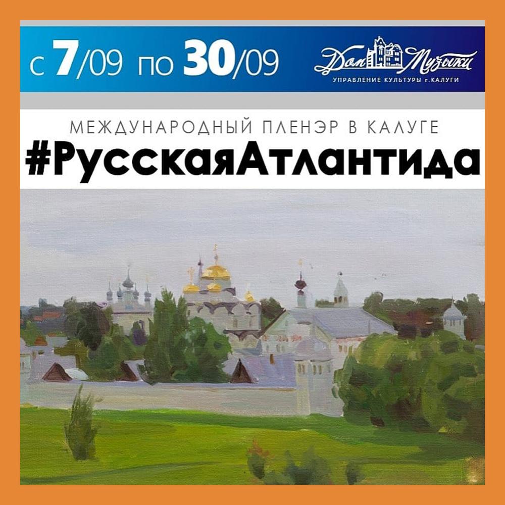 В Доме музыки откроется выставка «Русская Атлантида 2021»
