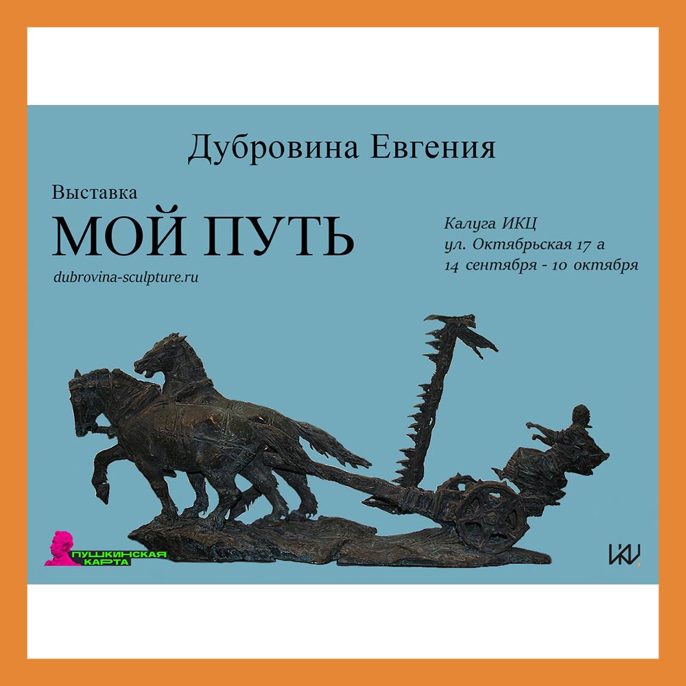 В Калуге пройдет выставка Евгении Дубровиной «Мой путь»