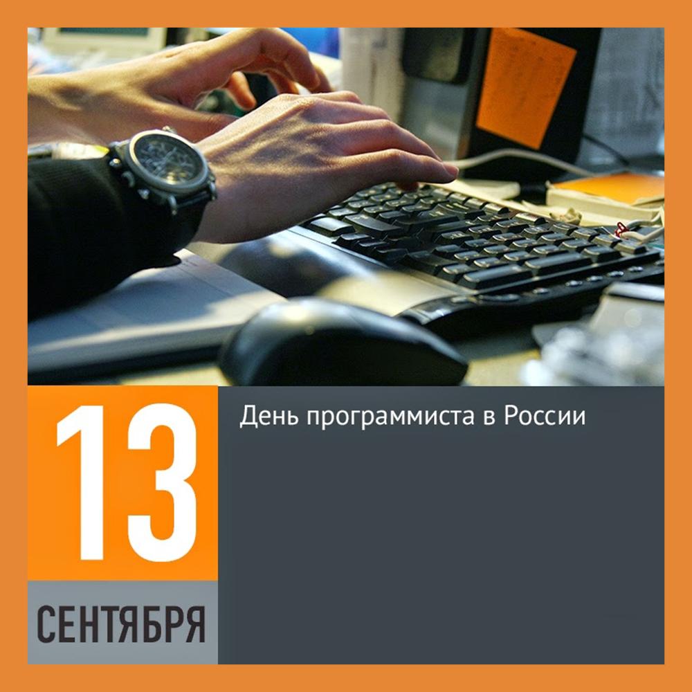 Сегодня отмечается День программиста