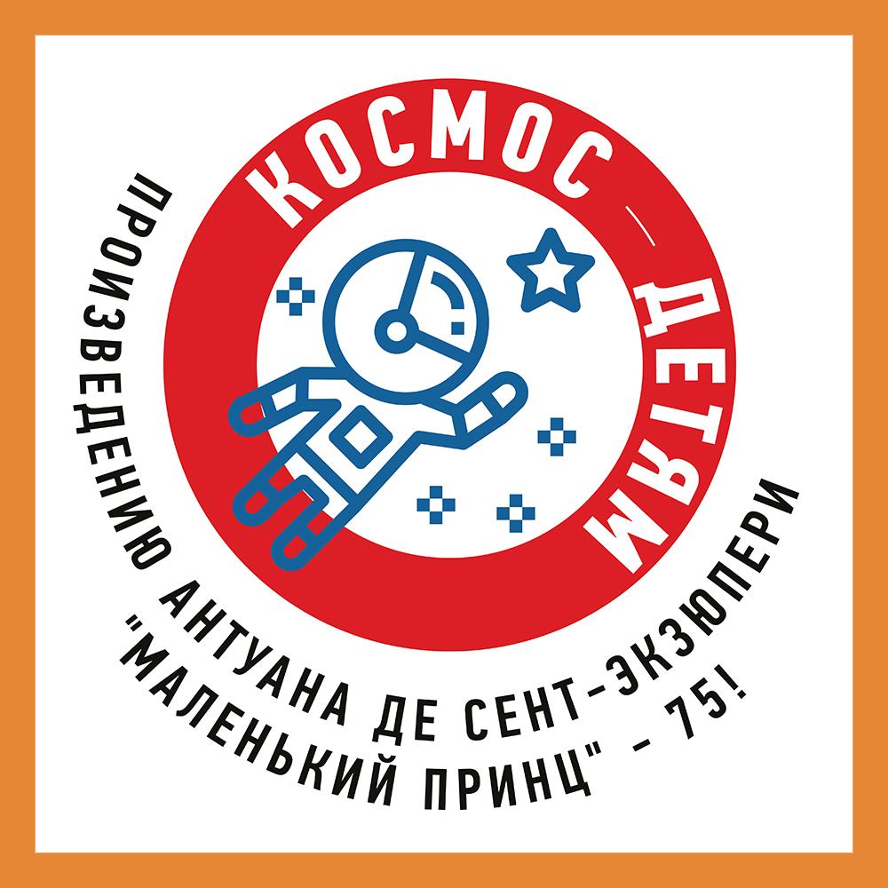 Благотворительный проект «Космос – детям» стартует в Калуге